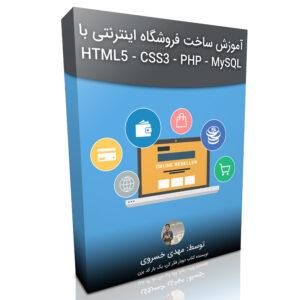 ساخت فروشگاه اینترنتی با php - mysql