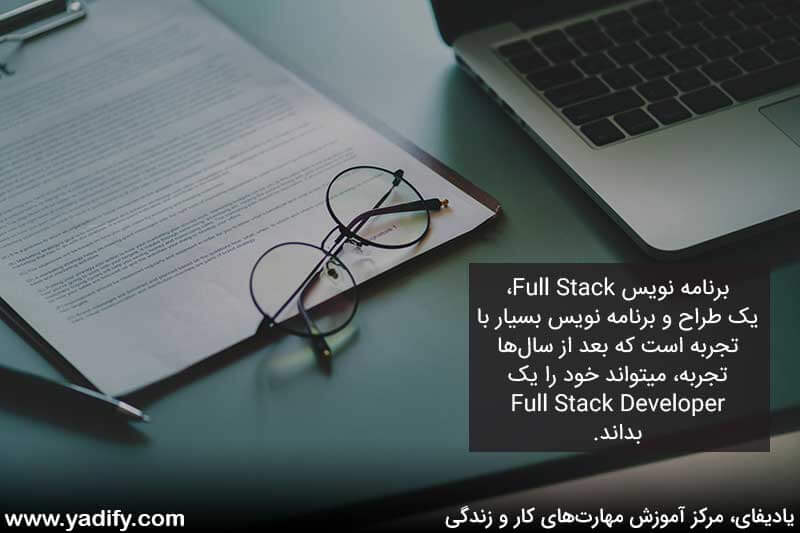 Full Stack چیست