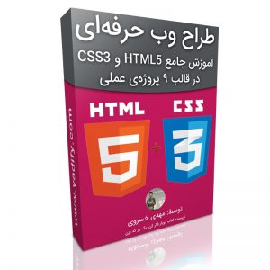 طراحی وب با html-css
