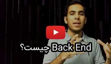 Back End چیست