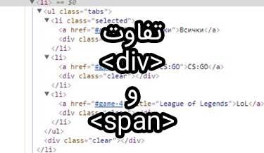 تفاوت div و span