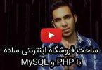 ساخت فروشگاه اینترنتی با php