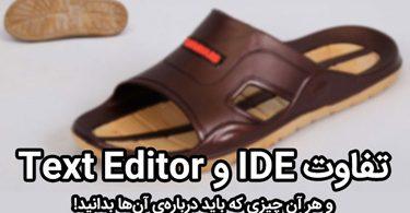 تفاوت IDE و Text Editor