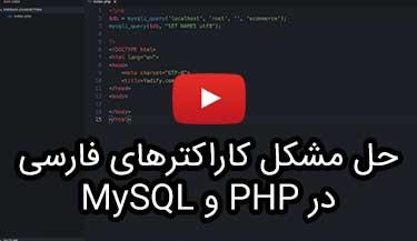 حروف فارسی در php