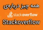 Stackoverflow چیست؟