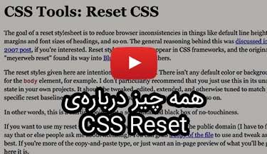 CSS Reset چیست