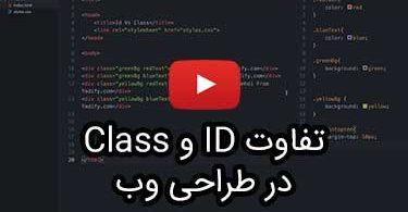 تفاوت id و class