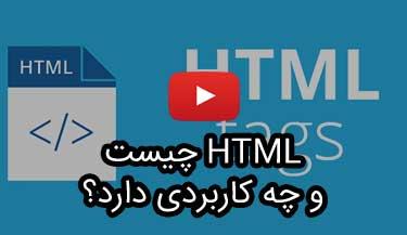 HTML چیست
