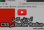 Border Radius در CSS