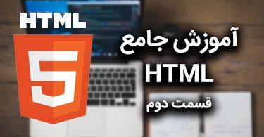 طراحی وب با HTML