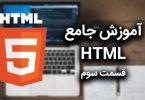 تگ ها در HTML