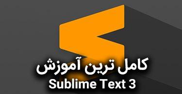 آموزش Sublime Text 3