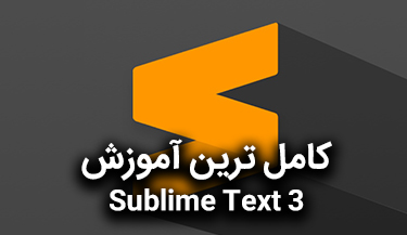 آموزش Sublime Text 3