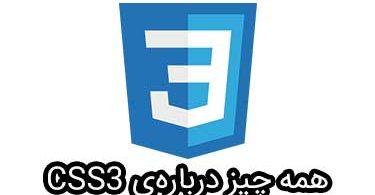 CSS3 چیست