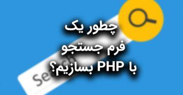 فرم جستجو با PHP