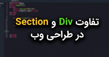 تفاوت Div و Section