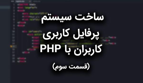 ساخت پروفایل کاربری با PHP