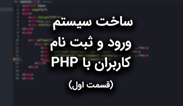 ساخت سیستم ثبت نام با PHP