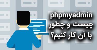 phpmyadmin چیست