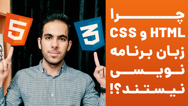 چرا HTML و CSS زبان برنامه نویسی نیستند؟